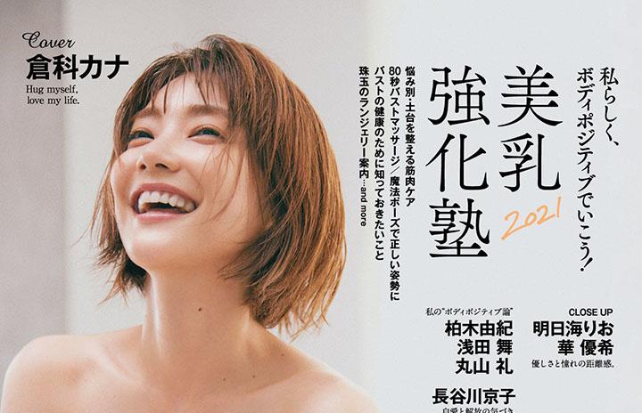 仓科加奈再战时尚封面写真作品对比16年前的青春无敌性感 (33)