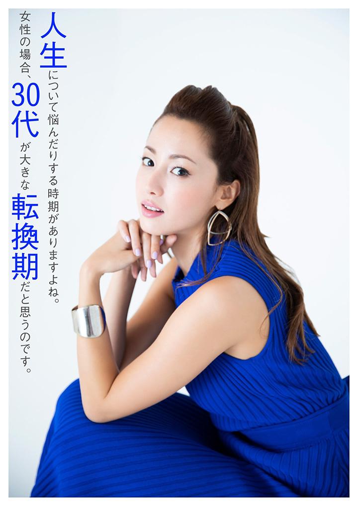 从地狱重生过的泽尻英龙华保养得宜32岁仍然可以发放魅惑写真作品 (19)