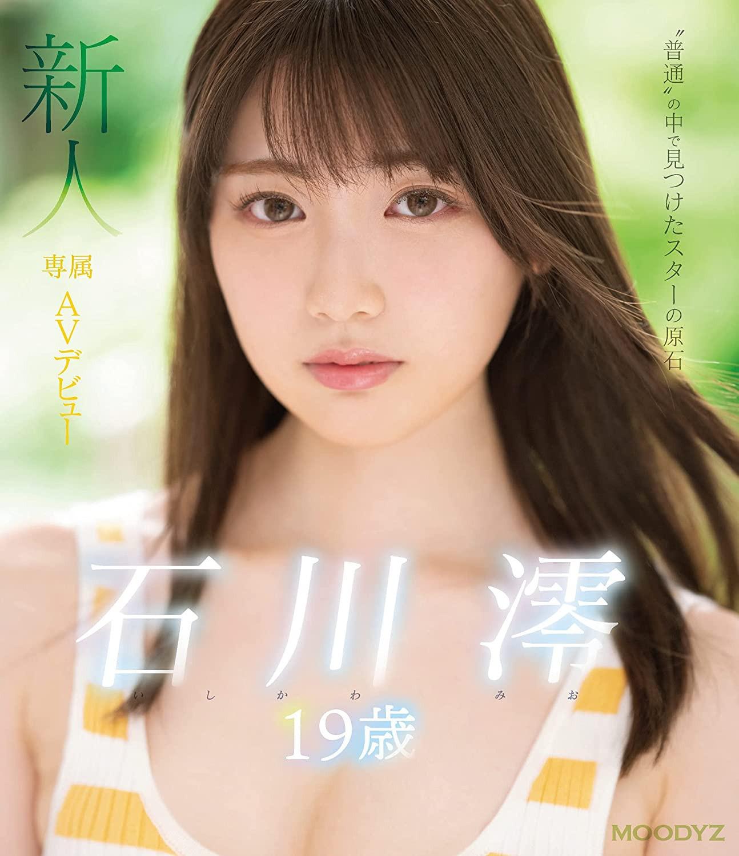 MIDE-989下半年最强新人石川澪战斗觉醒开启特别集训 (1)