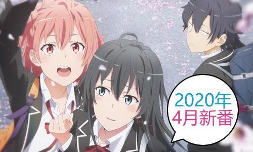 2020年4月春季新番抢先看