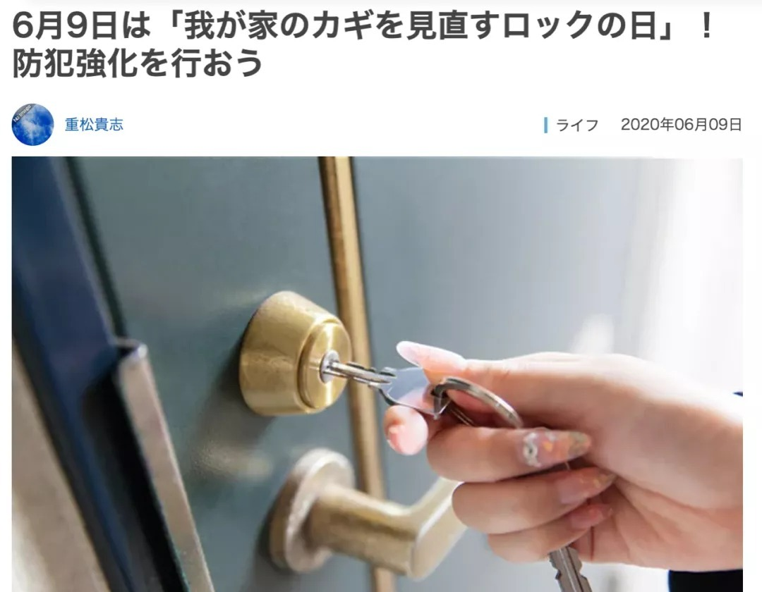 聊聊夜不闭户,外出不锁门的日本人