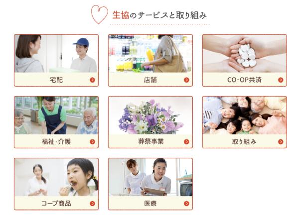 通过了解日本的生协来看日本社区团购是怎么玩的