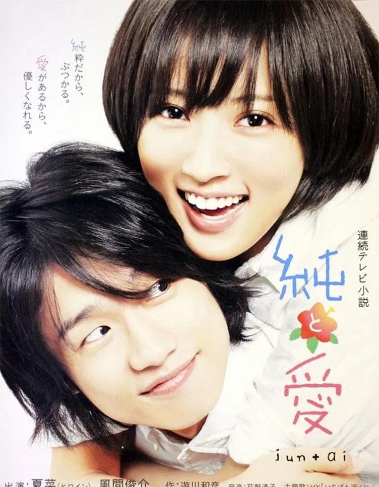离爆红只差一点点的日本演员夏菜将和圈外男友结婚 (14)