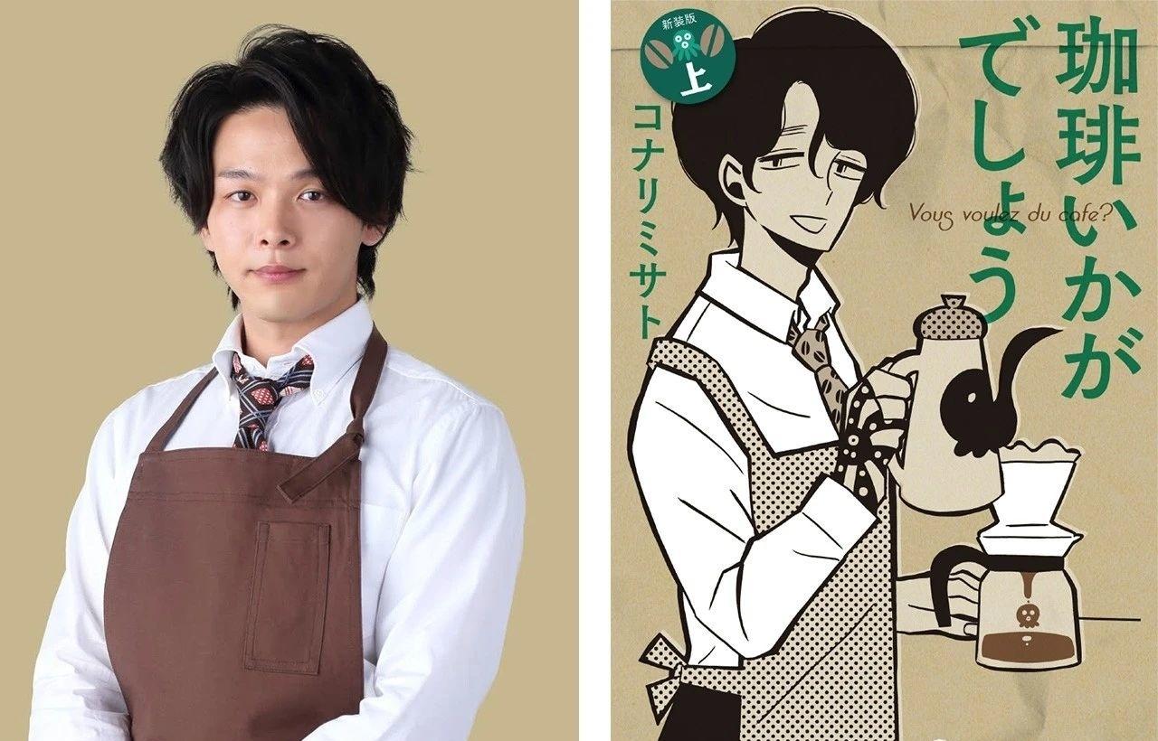 中村伦也主演漫改《来杯咖啡怎么样》100%还原人物形象 (6)