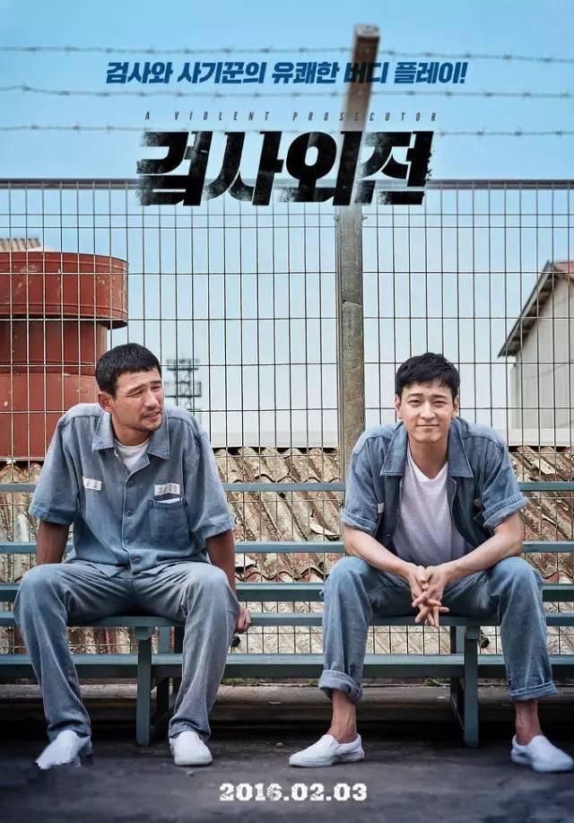 韩国电影《检察官外传》再次证明了知识可以改变命运的正确性 (1)