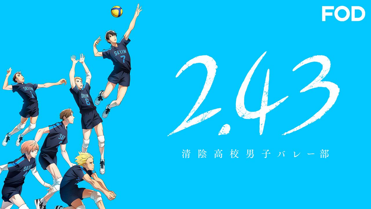 动画《2.43清阴高中男子排球社》就算是天才球员也是需要团队协作
