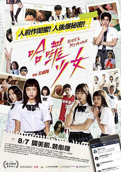 电影《哈啰少女》杀人不用刀的心机婊上演老少咸宜的宫斗戏 (2)