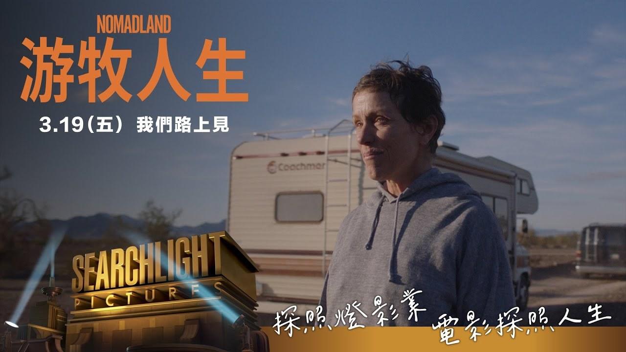 电影《游牧人生》是四海为家的旅行还是无家可归的流浪 (4)