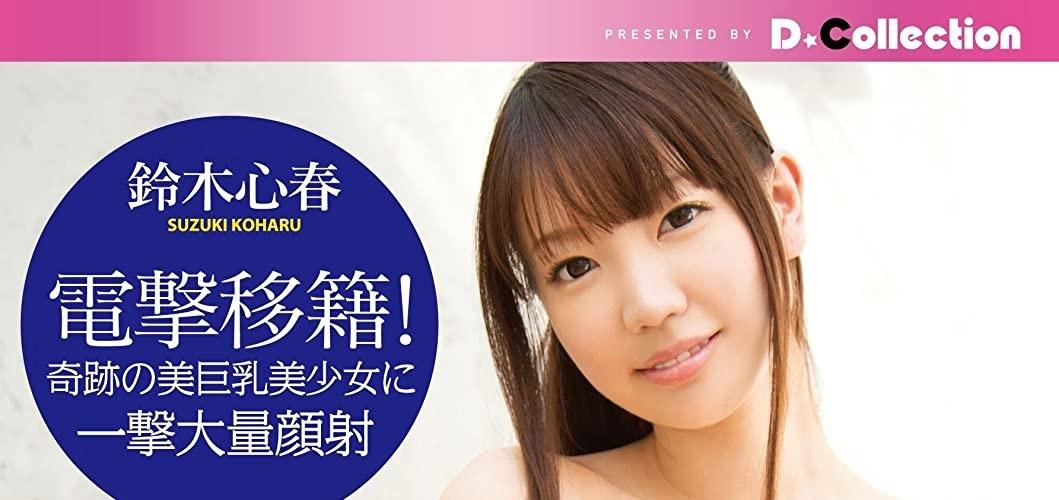 暗黑界女演员铃木心春此刻出现了自杀的新闻到底是真是假 (4)