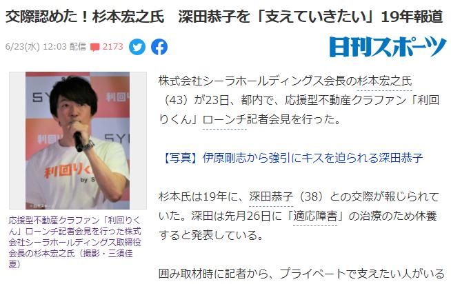 深田恭子的绯闻男友在记者的采访中既没有承认也没有否认恋情 (1)
