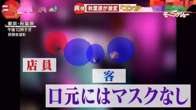 宅男胜地日本秋叶原变了味,因疫情逐渐加速风俗化 (12)
