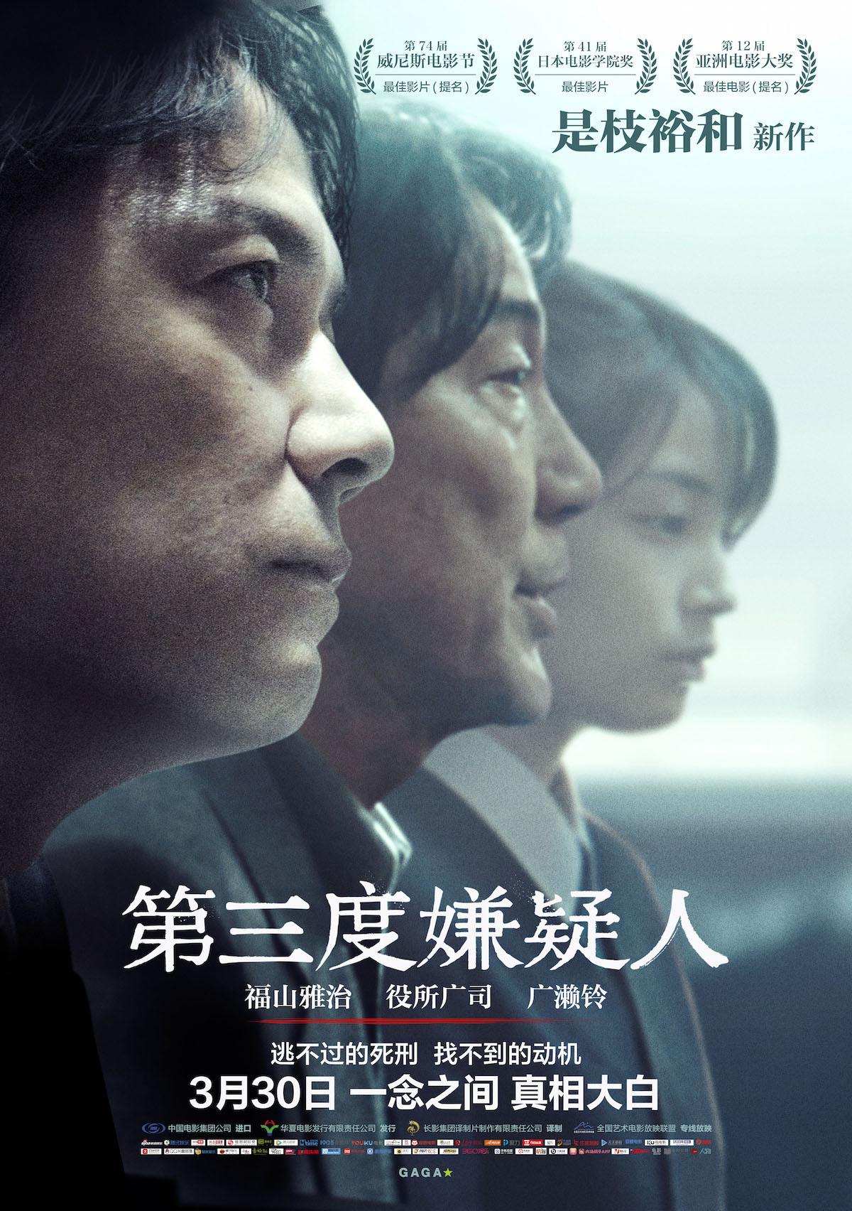 日本悬疑电影《第三度嫌疑人》用自己的死保护了那仅有的一丝人性 (3)