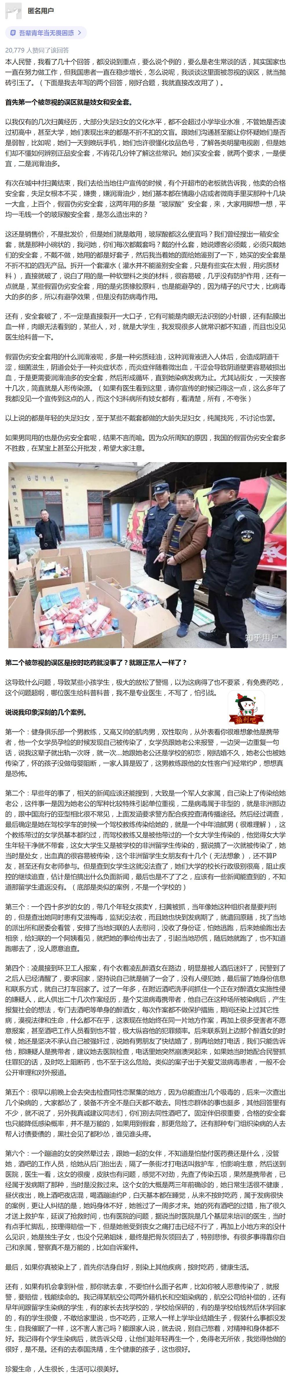 谈为什么中国的艾滋病患者这么多,真实案例让人大跌眼镜