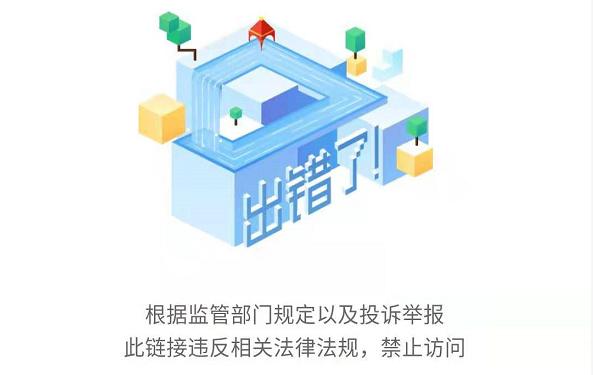 夸克等浏览器显示链接违规禁止访问的解决办法