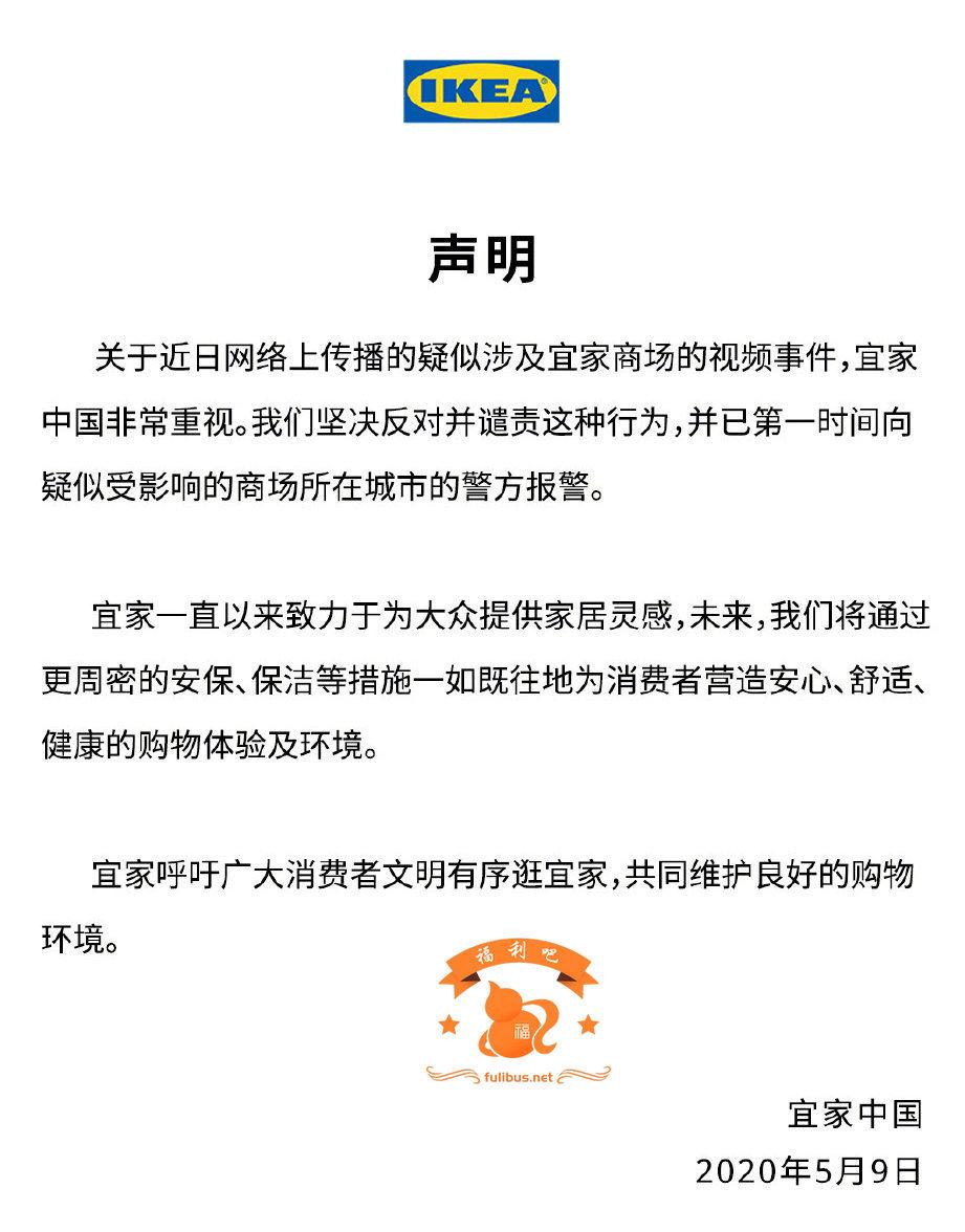 """宜家被爆不雅视频,拍摄者疑似P站创作者""""fullfive"""""""