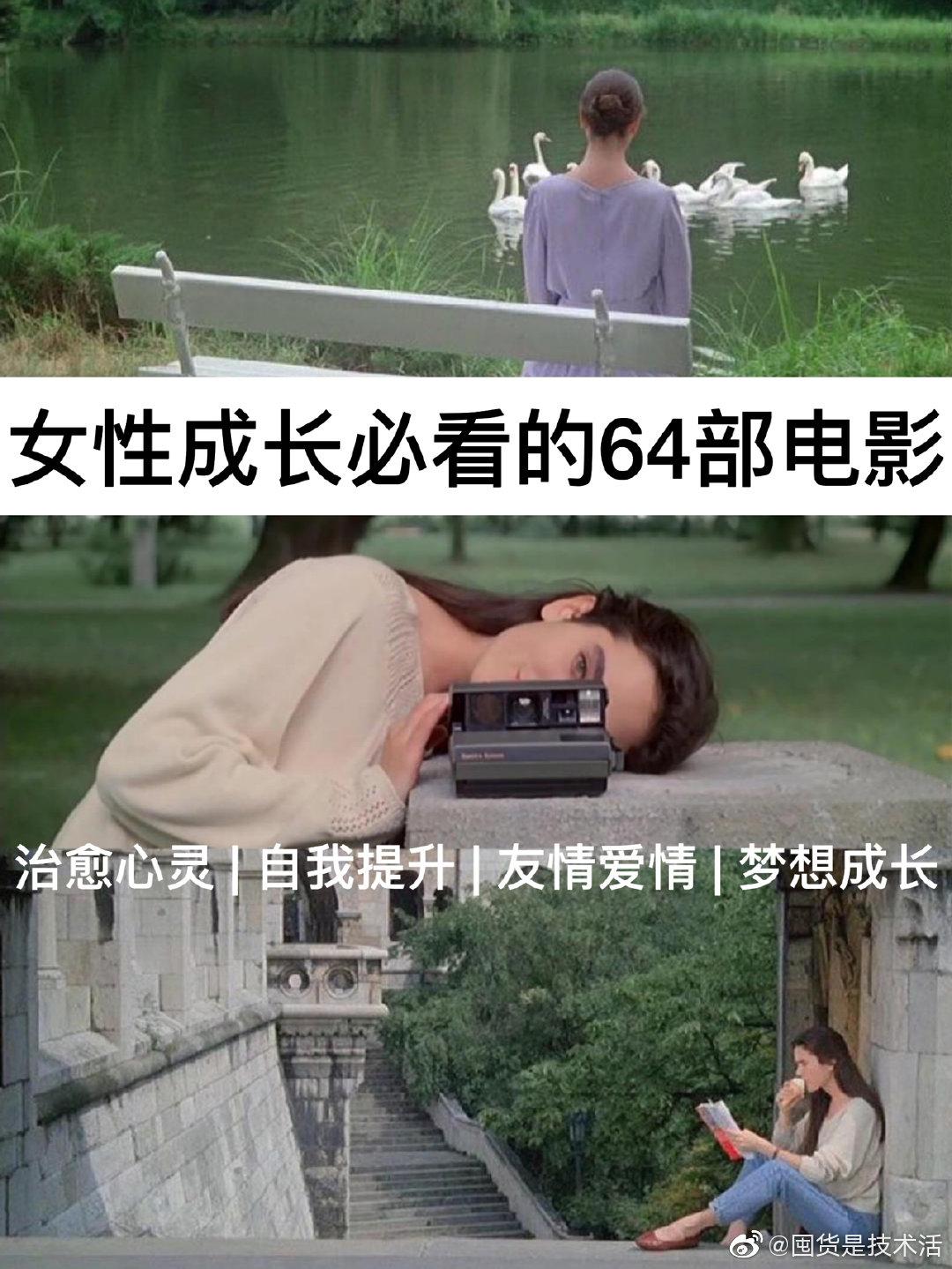 影视资讯女生成长必看的64部电影❗建议收藏