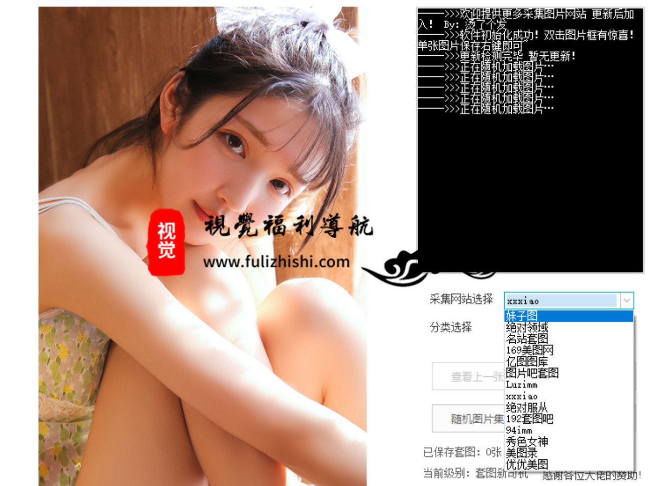 PC写真套图浏览采集工具插图1