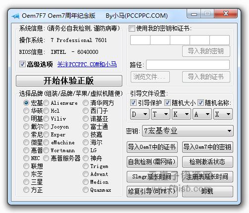 Oem7F7 小马WIN7激活工具 Oem7周年纪念版