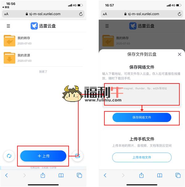 是可以BT下载的:iOS迅雷永久版BT、磁力链下载教程出炉