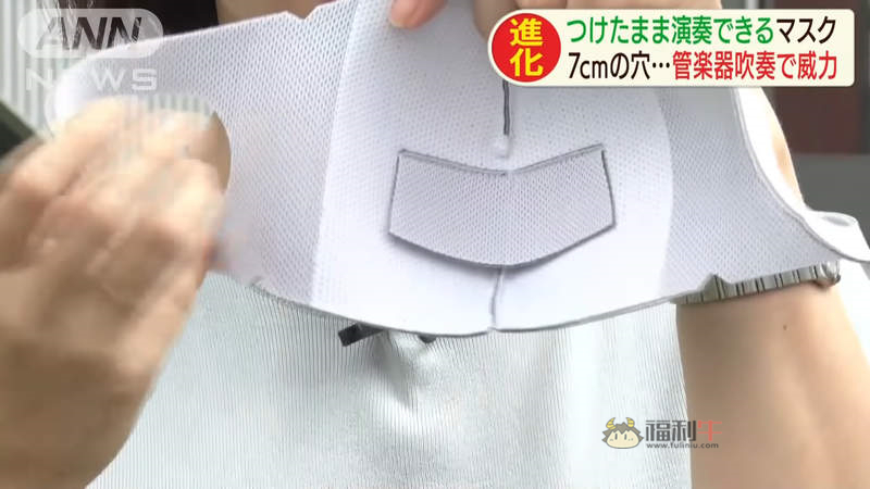 日本推出《吹箫乐器专用口罩》