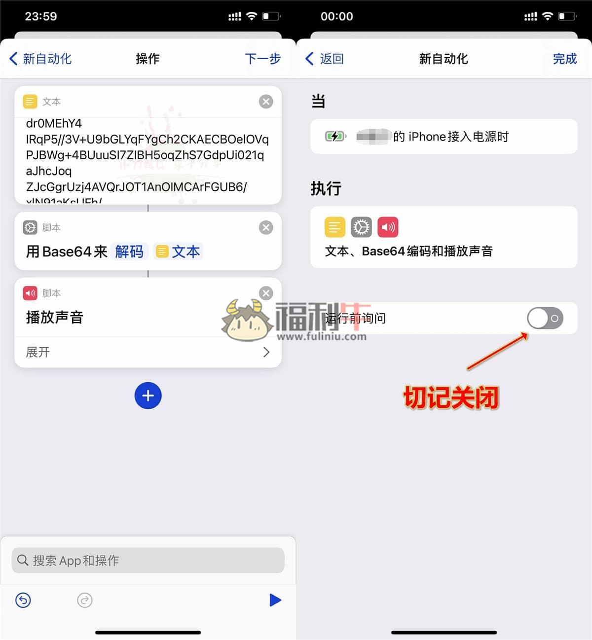 苹果IOS14充电提示音修改教程插图4
