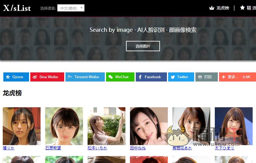 一个可以根据影片截图识别女U的网站插图