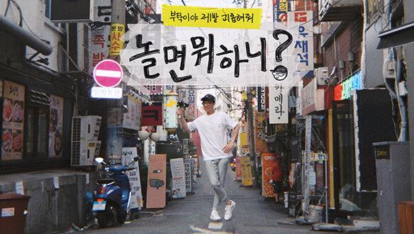 11月韩国人最爱电视节目TOP10大公开! 原来韩国观众最爱「这一味」-MP4吧