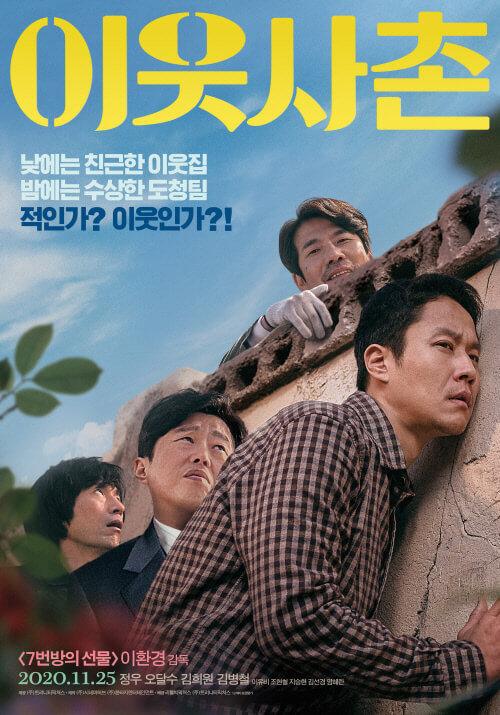 韩国疫情再失控,影业跌入前所未有寒冬! 河正宇、黄晸玟、崔岷植等影帝明年相继复出电视剧演出-MP4吧