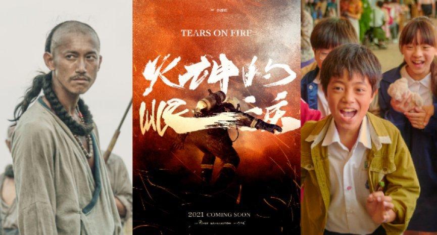 '2021年台剧大爆发!文策院携《斯卡罗》《火神的眼泪》等11部作品参与「新加坡电视内容展」'的缩略图