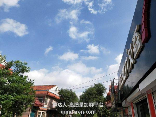 图片[4]-潍坊市火箭群等交流群(9.14更新)-群达人