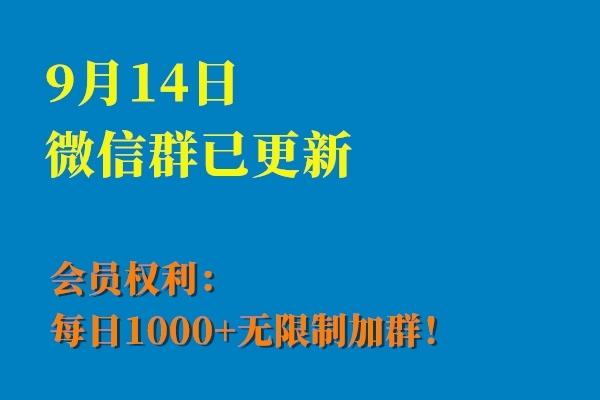 图片[1]-潍坊市火箭群等交流群(9.14更新)-群达人