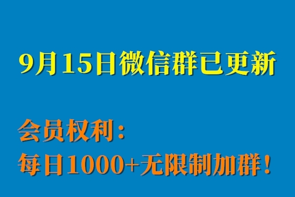 图片[1]-潍坊市三国三哥盖房交流群等(9.15更新)-群达人