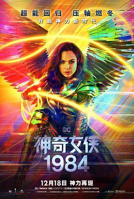 神奇女侠1984的海报