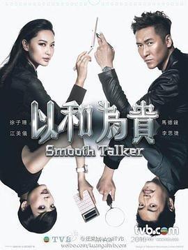 以和为贵粤语的海报