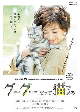 咕咕是一只猫第一季