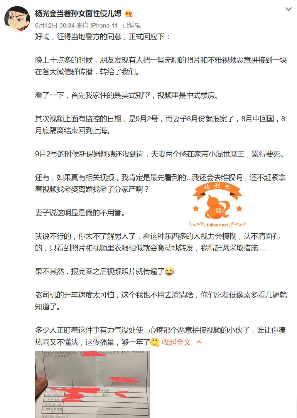 fulibus.net福利吧2020-09-13_01