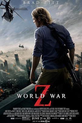 僵尸世界大战的海报