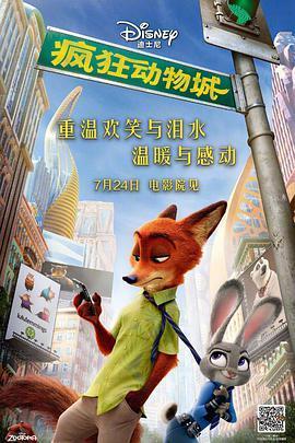 疯狂动物城的海报