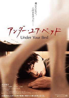 我在你床下的海报