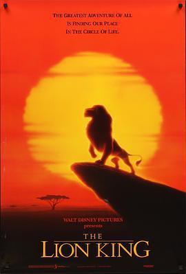 狮子王的海报