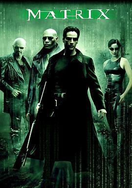 黑客帝国的海报