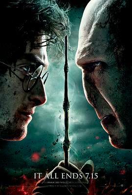 哈利·波特与死亡圣器(下)的海报