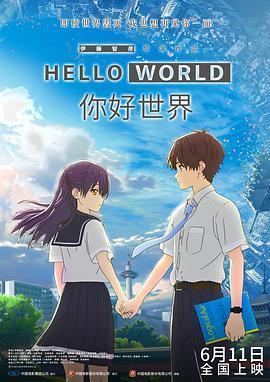 你好世界的海报