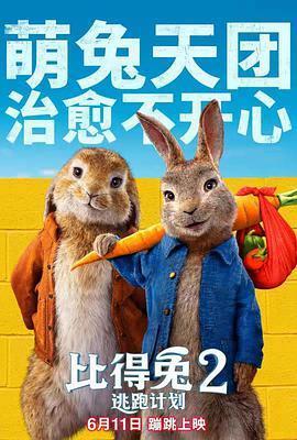 比得兔2:逃跑计划的海报