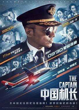 中国机长的海报