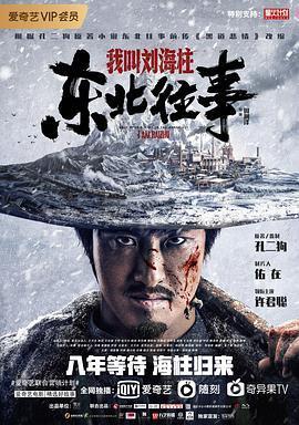 东北往事:我叫刘海柱的海报