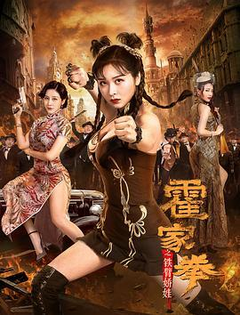 霍家拳之铁臂娇娃的海报