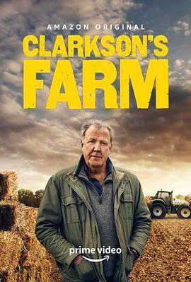 克拉克森的农场 第一季的海报