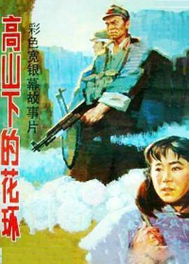 高山下的花环的海报