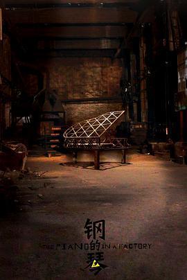 钢的琴的海报